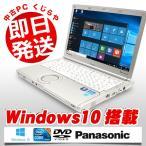 返品OK!安心保証♪ Panasonic ノートパソコン 本体 中古パソコン Let'snote CF-SX1 Core i5 訳あり 4GBメモリ 12.1インチ Windows10 MicrosoftOffice2007