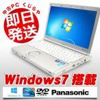 返品OK!安心保証♪ Panasonic ノートパソコン 本体 中古パソコン Let'snote CF-SX1 Core i5 訳あり 4GBメモリ 12.1インチ Windows7 Kingsoft Office付き