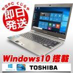 中古 ノートパソコン 東芝 dynabook Satellite R631/E Core i5 訳あり 4GBメモリ 13.3インチワイド Windows10 Kingsoft Office付き