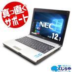 ショッピングOffice NEC ノートパソコン 中古パソコン VersaPro PC-VK17HB-E Core i7 3GBメモリ 12.1インチワイド Windows10 WPS Office 付き