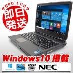 ショッピング中古 NEC ノートパソコン 中古パソコン VersaPro VK24L/L-E Core i3 4GBメモリ 15.6インチワイド Windows10 MicrosoftOffice2007