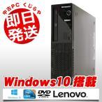 ショッピングOffice Lenovo デスクトップパソコン 安い 中古パソコン ThinkCentre Edge 71 Core i3 4GBメモリ Windows10 Kingsoft Office付き