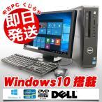 ショッピング中古 DELL デスクトップパソコン 中古パソコン Vostro 260s Core i3 4GBメモリ 19インチ Windows10 MicrosoftOffice2010