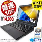 中古パソコン ノートパソコン NEC 本体 Office付き SSD 安い