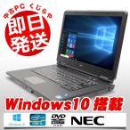 ショッピング中古 NEC ノートパソコン 中古パソコン 8GB SSD VersaPro シリーズ ブラックorシルバー Corei 5 8GBメモリ 15.6インチ Windows10 MicrosoftOffice2007
