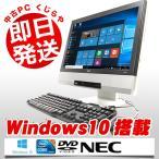 NEC デスクトップパソコン 中古パソコン Mate MK26T/G-C Core i5 3GBメモリ 19インチワイド Windows10 Kingsoft Office付き
