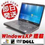 ショッピング中古 中古 ノートパソコン DELL Vostro 1000 Sempron 1GBメモリ 15.4型ワイド DVD-ROMドライブ WindowsXP Kingsoft Office付き