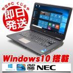 ショッピング中古 中古 ノートパソコン NEC VersaPro VK26M/X-F Core i5 4GBメモリ 15.6型ワイド DVDマルチドライブ Windows10 MicrosoftOffice2010