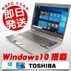 ショッピング中古 東芝 ノートパソコン 中古パソコン SSD dynabook Satellite R632/F Core i5 4GBメモリ 13.3インチワイド Windows10 MicrosoftOffice2010