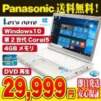 Panasonic ノートパソコン 中古パソコン Let'snote CF-SX1 Core i5 訳あり 4GBメモリ 12.1インチ Windows10 Kingsoft Office付き