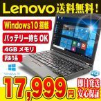 Lenovo ノートパソコン 中古パソコン ThinkPad X230i Celeron Dual-Core 4GBメモリ 12.5インチワイド Windows10 Kingsoft Office付き