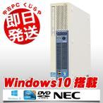 ショッピング中古 NEC デスクトップパソコン 安い 中古パソコン Mate MK33L/E-D Core i3 4GBメモリ Windows10 MicrosoftOffice2010