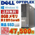 DELL デスクトップパソコン 中古パソコン OptiPlex 790SFF Core i5 8GBメモリ Windows10 Kingsoft Office付き