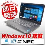ショッピング中古 中古 ノートパソコン NEC VersaPro VK18E/A-G Celeron 訳あり 4GBメモリ 15.6型ワイド DVD-ROMドライブ Windows10 MicrosoftOffice2010