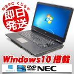 ショッピング中古 中古 ノートパソコン NEC VersaPro VK25M/X-D Core i5 訳あり 4GBメモリ 15.6インチワイド DVD-ROMドライブ Windows10 MicrosoftOffice2007