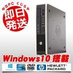 ショッピング中古 中古 デスクトップパソコン HP Compaq 8200Elite USDT Core i5 4GBメモリ DVDマルチドライブ Windows10 MicrosoftOffice2010 Home and Business