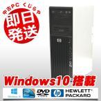 中古 デスクトップパソコン HP Compaq Z400 水冷式 Xeon 4GBメモリ DVD-ROMドライブ Windows10 Kingsoft Office付き