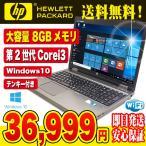 ショッピングOffice 返品OK!安心保証♪ HP ノートパソコン 本体 中古パソコン ProBook 6560b Core i3 8GBメモリ 15.6インチ Windows10 Kingsoft Office付き