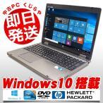 HP ノートパソコン 中古パソコン ProBook 6560b Core i3 8GBメモリ 15.6インチワイド Windows10 MicrosoftOffice2013