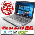 Acer ノートパソコン 中古パソコン TravelMate 5344 Celeron Dual-Core 3GBメモリ 15.6インチワイド Windows10 MicrosoftOffice2010