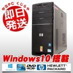 返品OK!安心保証♪ HP デスクトップパソコン 中古パソコン Pavilion p6620jp Core2Quad 4GBメモリ Windows10 Kingsoft Office付き