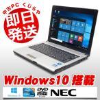 ショッピング中古 中古 ノートパソコン NEC VersaPro PC-VK17HB Core i7 4GBメモリ 12.1型ワイド DVDマルチドライブ Windows7 Kingsoft Office付き
