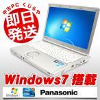Panasonic ノートパソコン 中古パソコン Let'snote CF-SX1 Core i5 訳あり 4GBメモリ 12.1インチ Windows7 Kingsoft Office付き