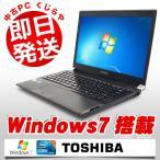 中古 ノートパソコン 東芝 dynabook Satellite R731/D Core i5 訳あり 4GBメモリ 13.3インチワイド Windows7 Kingsoft Office付き