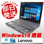 ショッピング中古 中古 ノートパソコン Lenovo ThinkPad X201s Core i7 3GBメモリ 12.1インチワイド Windows10 MicrosoftOffice2013