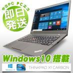 返品OK!安心保証♪ Lenovo ノートパソコン 中古パソコン SSD ThinkPad X1 Carbon Core i5 4GB 14型 Windows10 MicrosoftOffice2007