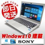 ショッピング中古 中古 ノートパソコン SONY VAIO Tシリーズ13 SVT1313AJ Core i5 4GBメモリ 13.3インチワイド Windows10 Kingsoft Office付き