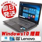ショッピング中古 中古 ノートパソコン Lenovo G560 Corei5 4GBメモリ 15.6インチ光沢ワイド DVDマルチドライブ Windows10 MicrosoftOffice2007