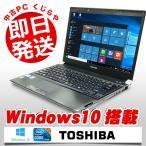 東芝 ノートパソコン 中古パソコン dynabook R732/F Corei5 4GBメモリ 13.3インチワイド Windows10 MicrosoftOffice2007