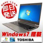 返品OK!安心保証♪ 東芝 ノートパソコン 中古パソコン SSD dynabook R632/F Core i5 訳あり 4GBメモリ 13.3インチ Windows7 MicrosoftOffice2010 H and B