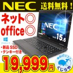 NEC ノートパソコン 中古パソコン VersaPro VK19E/A-H Celeron Dual-Core 4GBメモリ 15.6インチワイド Windows10 Kingsoft Office付き