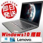 Lenovo ノートパソコン 中古パソコン ThinkPad X1 Carbon Core i7 訳あり 8GBメモリ 14インチ Windows10 MicrosoftOffice2010 Home and Business