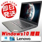Lenovo ノートパソコン 中古パソコン ThinkPad X1 Carbon Core i7 訳あり 8GBメモリ 14インチ Windows10 MicrosoftOffice2013