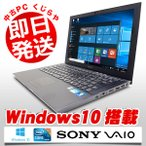 SONY ノートパソコン 中古パソコン VAIO Zシリーズ VPCZ22AJ Core i7 4GBメモリ 13.1インチ Windows10 MicrosoftOffice2010
