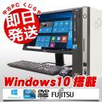 ショッピング中古 中古 デスクトップパソコン 富士通 ESPRIMO D5390 Core i3 4GBメモリ 22インチワイド DVDマルチドライブ Windows10 MicrosoftOffice2010