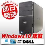 ショッピングOffice 返品OK!安心保証♪ DELL デスクトップパソコン 中古パソコン Vostro 220MT Core2Quad 4GBメモリ Windows10 Kingsoft Office付き