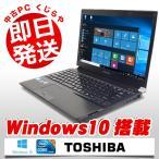 返品OK!安心保証♪ 東芝 ノートパソコン 中古パソコン dynabook R731/D Core i5 8GBメモリ SSD 13.3インチ Windows10 MicrosoftOffice2010