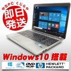 ショッピングOffice HP ノートパソコン 中古パソコン 8GB テンキー ProBook 4540s Celeron 8GBメモリ 15.6インチ Windows10 WPS Office 付き