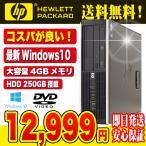 返品OK!安心保証♪ HP デスクトップパソコン 中古パソコン 8200Elite デュアルコア 4GBメモリ Windows10 Kingsoft Office付き