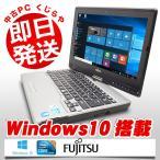 返品OK!安心保証♪ 富士通 ノートパソコン 中古パソコン LIFEBOOK T732/F Core i3 4GBメモリ 12.5インチ Windows10 MicrosoftOffice2010 H&B