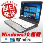 返品OK!安心保証♪ 富士通 ノートパソコン 中古パソコン LIFEBOOK S762/E Core i3 4GBメモリ 13.3インチ Windows10 Kingsoft Office付き