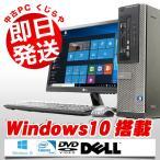 ショッピング中古 中古 デスクトップパソコン DELL OptiPlex 3010DT Core i5 訳あり 4GBメモリ 22インチワイド DVDマルチドライブ Windows10 Kingsoft Office付き