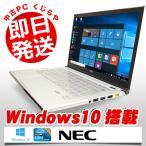 返品OK!安心保証♪ NEC ノートパソコン 中古パソコン SSD VersaPro PC-VK19SG-F Core i7 訳あり 4GBメモリ 13.3インチ Windows10 MicrosoftOffice2010 H&B