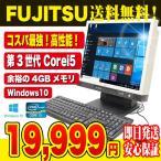 富士通 デスクトップパソコン 中古パソコン ESPRIMO K553/F Core i5 4GBメモリ 17インチ Windows10 WPS Office 付き