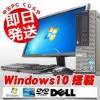 返品OK!安心保証♪ DELL デスクトップパソコン 中古パソコン OptiPlex 990SFF Core i7 4GBメモリ 23インチ Windows7 MicrosoftOffice2010 H&B
