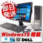 ショッピング中古 DELL デスクトップパソコン 安い 中古パソコン Optiplex 3010SFF Core i3 4GBメモリ 19インチ Windows10 MicrosoftOffice2007